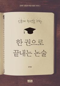 인문계 학생을 위한 한 권으로 끝내는 논술