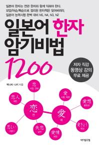 일본어 한자 암기비법 1200