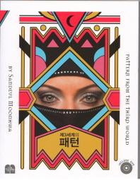 제3세계의 패턴 (DVD포함)(인터넷전용상품)