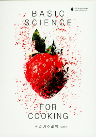 조리기초과학(Basic Science For Cooking)