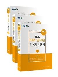 EBS 공무원 한국사 기본서 세트