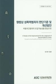 형법상 성폭력범죄의 판단기준 및 개선방안