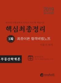 부동산학개론 핵심최종정리 최종이론 합격비법노트(공인중개사 1차)(2019)