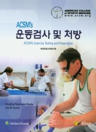 ACSM's 운동검사 및 처방