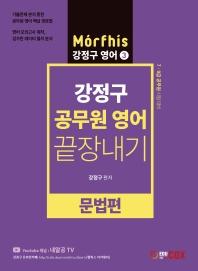 강정구 공무원 영어 끝장내기: 문법편