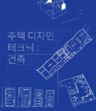 주택 디자인 테크닉 : 건축