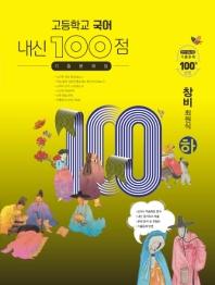 내신 100점 고등 국어 기출문제집(창비 최원식)(하)(2021)
