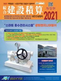 종합 건설적산(2021)
