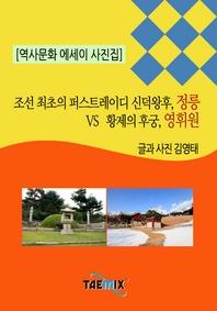조선 최초의 퍼스트레이디 신덕왕후, 정릉 vs 황제의 후궁, 영휘원