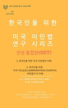 한국인을 위한 미국 이민법 세트