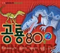 공룡 80장. 2