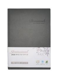 임마누엘 다이어리 2022(Immanuel Diary)