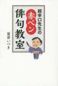 超辛口先生の赤ペン俳句敎室