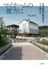 マイホ-ムの彼方に 住宅政策の戰後史をどう讀むか