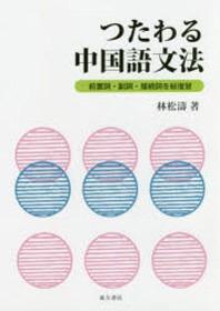 つたわる中國語文法 前置詞.副詞.接續詞を總復習