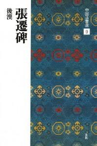 張遷碑 中國法書選 9