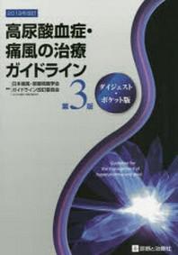 高尿酸血症.痛風の治療ガイドライン ダイジェスト.ポケット版