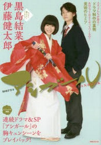 NHKドラマアシガ-ルFANBOOK