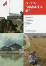 ベトナム「新經濟村」の誕生