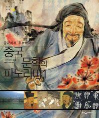 중국 문학의 파노라마. 1: 공자에서 두보까지