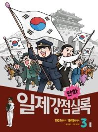 만화 일제강점실록. 3