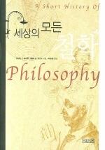 세상의 모든 철학