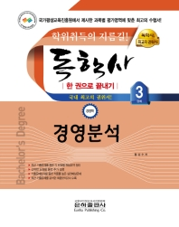 경영분석 한 권으로 끝내기(독학사 경영학 3단계)(2021)