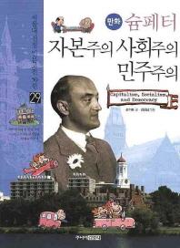 만화 슘페터 자본주의 사회주의 민주주의