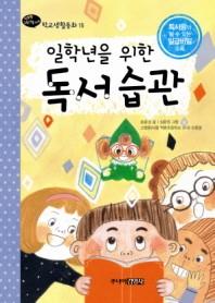 일학년을 위한 독서습관