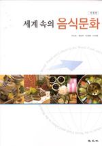 세계 속의 음식문화(개정판)
