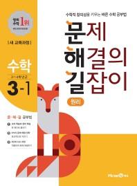 문제 해결의 길잡이 원리 초등 수학 3-1(2021)