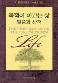 목적이 이끄는 삶(말씀과 산책)