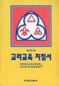 교리교육 지침서(평신도용)