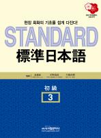 표준 일본어. 3(STANDARD)