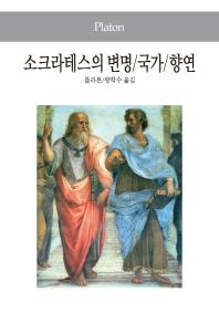 소크라테스의 변명 국가 향연