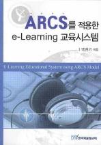 ARCS를 적용한 E-LEARNING 교육시스템