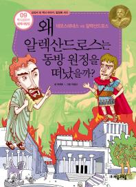 역사공화국 세계사법정. 9: 왜 알렉산드로스는 동방 원정을 떠났을까