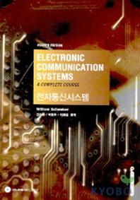 전자통신시스템 제4판 (ELECTRONIC COMMUNICATION SYSTEMS A COMPLETE CORS