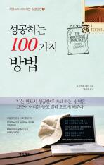 성공하는 100가지 방법
