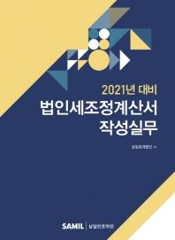법인세조정계산서 작성실무(2021)