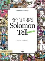 영어 낭독 훈련 SOLOMON TELL