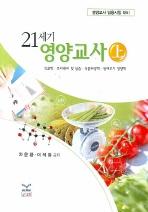 21세기 영양교사(상)