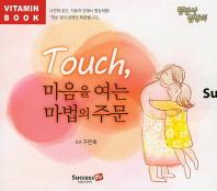 Touch, 마음을 여는 마법의 주문