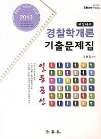 태정태세 경찰학개론 기출문제집(2013)