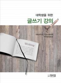 대학생을 위한 글쓰기 강의