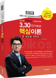 김진원 Oikos 사회복지학 3.30 단기속성 핵심이론