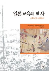 일본 교육의 역사
