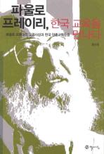 파울로 프레이리 한국교육을 만나다