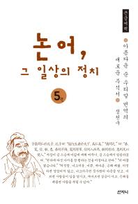 논어, 그 일상의 정치. 5(큰글씨책)