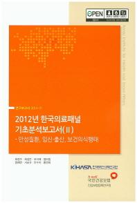 2012년 한국의료패널 기초분석보고서. 2: 만성질환, 임신, 출산, 보건의식행태